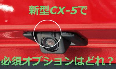 cx-5必須オプションイメージ図