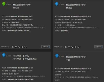 マツダのホームページ画像