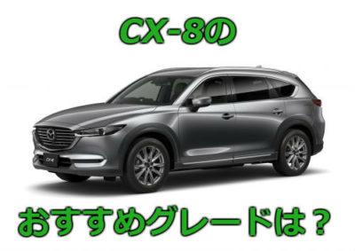 CX-8 おすすめ グレード イメージ