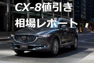 cx-8値引き