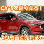 CX-8を高く売る!相場よりも高く売れるやり方