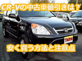 CR-Vの中古車を買うのに値引きできる?少しでも安く買う方法と注意点