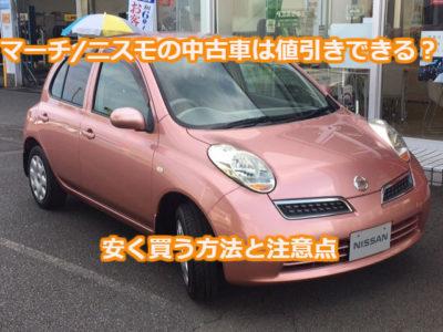マーチ/ニスモの中古車を買うのに値引きできる?少しでも安く買う方法と注意点