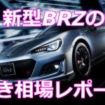 新型BRZの値引き相場レポート!182件の実販売データから合格ラインを算出!