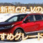 新型CR-Vのおすすめグレードを比較して検証!後悔しないために選んでおきたいのは?