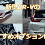 新型CR-Vのおすすめオプションはどれ?後悔しないために本当に必要なオプションを調べてみた