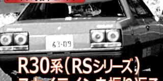 R30kei-RS
