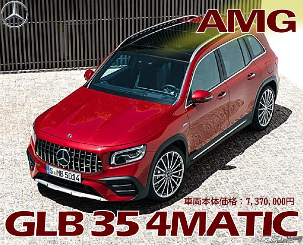 AMGバージョン GLB 35 4MATIC