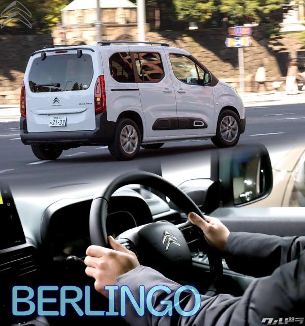 ベルランゴの運転